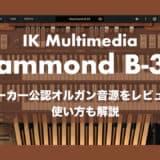 hammond-b-3x-thumbnails