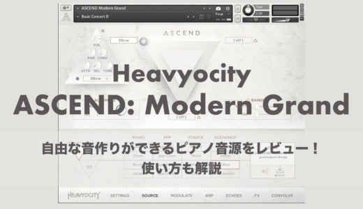 自由な音作りができるピアノ音源Heavyocity「ASCEND: Modern Grand」をレビュー!使い方も解説!