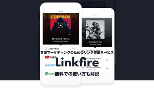 音楽マーケティングのためのリンク作成サービス「Linkfire」とは?無料での使い方も解説