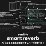 smart-reverb-sonible-thumbnails-2