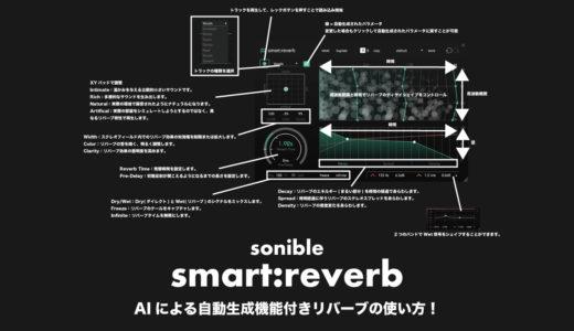 AIによる自動生成機能付きリバーブsonible「smart:reverb」レビューと使い方!