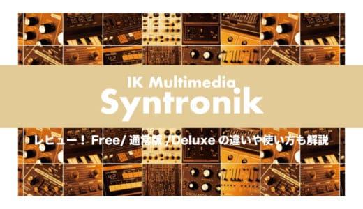ビンテージシンセを網羅IK Multimedia「Syntronik」をレビュー!Free/通常版/Deluxeの違いや使い方も解説