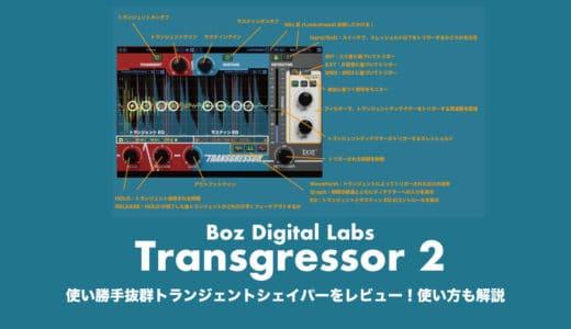 使い勝手抜群トランジェントシェイパーBoz Digital Labs「Transgressor 2」をレビュー!使い方も解説