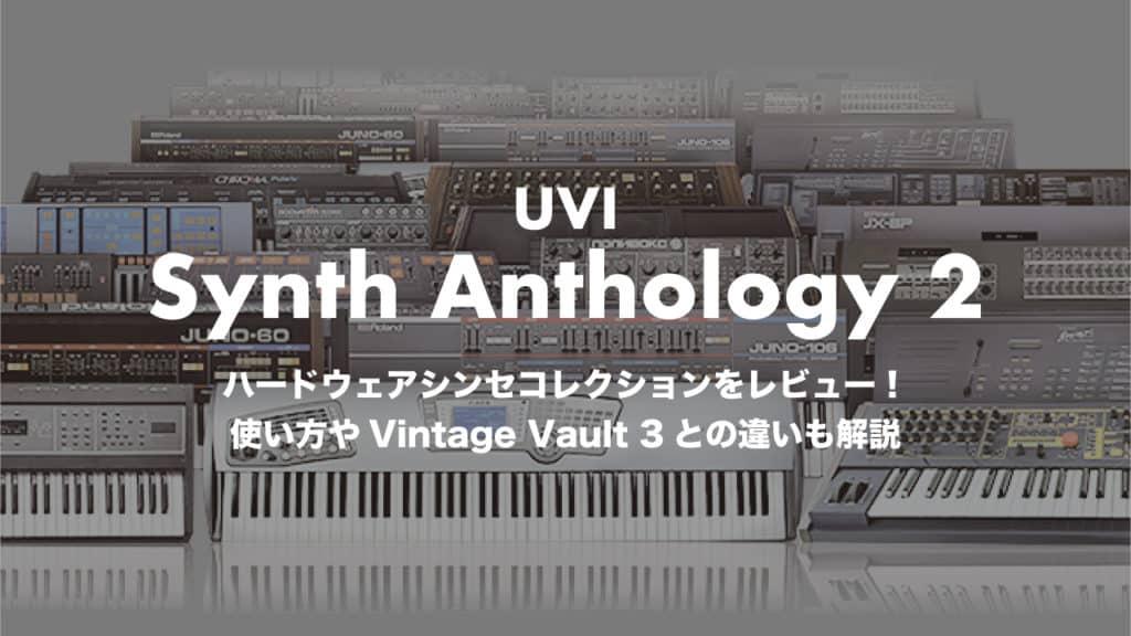 uvi-synth-anthology-2-thumbnails