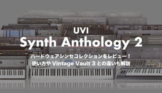 ハードウェアシンセコレクションUVI「Synth Anthology 2」レビュー!使い方やVintage Vault 3との違いも解説